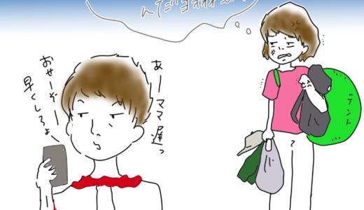 子連れでのお出かけの準備は大変!「ママ遅い」と言われる休日あるあるがムカつく。