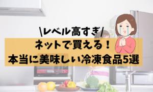 ネット 冷凍食品