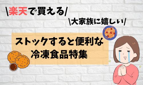 【楽天で買える】今すぐまとめ買いでストック!休日ランチから夕飯まで助かる安くて人気の冷凍食品