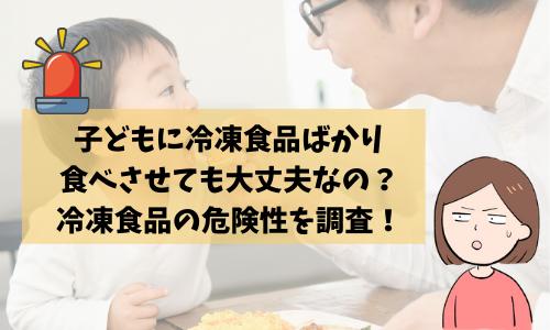 子どもに冷凍食品ばかりで大丈夫?子どもに冷凍食品を与え続けることで心配な健康被害とは?